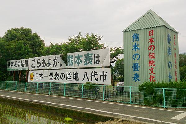 熊本の畳表